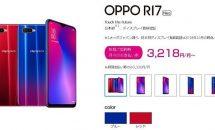 UQ mobile、15日間無料お試しに日本初の液晶指紋『OPPO R17 Neo』追加を発表