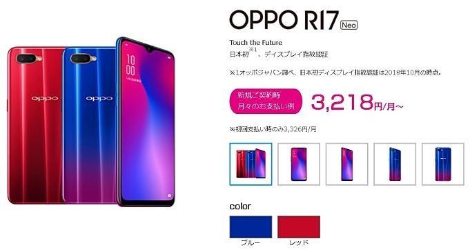 OPPO-R17-Neo.price