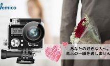 各色15台限り、レビュー72件の『Vemico アクションカメラ』が数時間セール実施中
