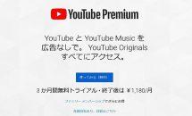 「YouTube Premium」国内で提供開始、広告なし/オフライン再生/月980円のGoogle Playミュージック含め月1180円に