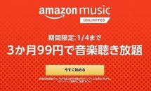 アマゾン、3か月99円で音楽聴き放題キャンペーン開始:1/4まで