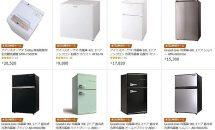(終了)11/12限り、アイリスオーヤマ大型家電の特集などで値下げ中―Amazonタイムセール