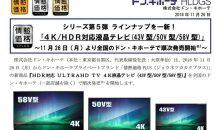 ドン・キホーテ、価格39,800円~の43V型/50V型58V型4K/HDR対応液晶テレビ発表