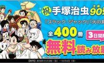 3日間限定:手塚治虫 全168作品/400冊が無料で読み放題に(生誕90祭)