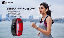 3,980円で心拍計に防水IP68搭載『iCleverスマートウォッチ』発表、発売記念で更に15%OFFに