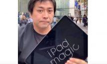 iPad Proを使ったマジック動画が話題に、NGシーンも