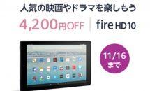 10.1型『Fire HD 10 タブレット』の4200円OFFセール実施中