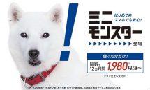 ソフトバンクのiPhone/Xperiaなど全機種対象キャッシュバック6万円キャンペーン、11/18まで