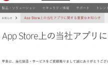 トレンドマイクロ、公開停止中のアプリ「ウィルスバスター」など一部解除を発表