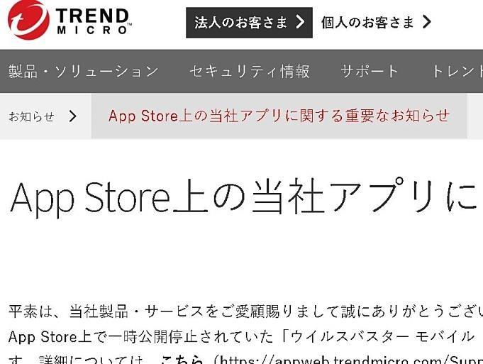 trendmicro-news-20181119