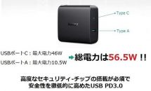 12/2まで、PD/USB-C対応の2ポート充電器『AUKEY PA-Y10』に数量限定クーポン