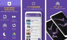 通常410円の様々なファイル形式サポート『KMPlayer Pro』などが0円に、Androidアプリ値下げセール 2018/12/2