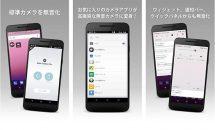 通常300円の『カメラ無音化Pro』などが0円に、Androidアプリ値下げセール 2018/12/9