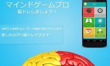 通常330円の脳トレアプリ『マインドゲームプロ』などが0円に、Androidアプリ値下げセール 2018/12/10