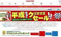 FRONTIERが「平成最後のクリスマスセール」開催中–12月26日15時まで