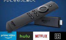Fire TV Stickが3980円に値引き、Echo Dotもセール継続中