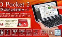 GPD Pocket 2と一太郎2019がコラボ、300台限定でCore m3-8100Yモデルの予約開始・発売日