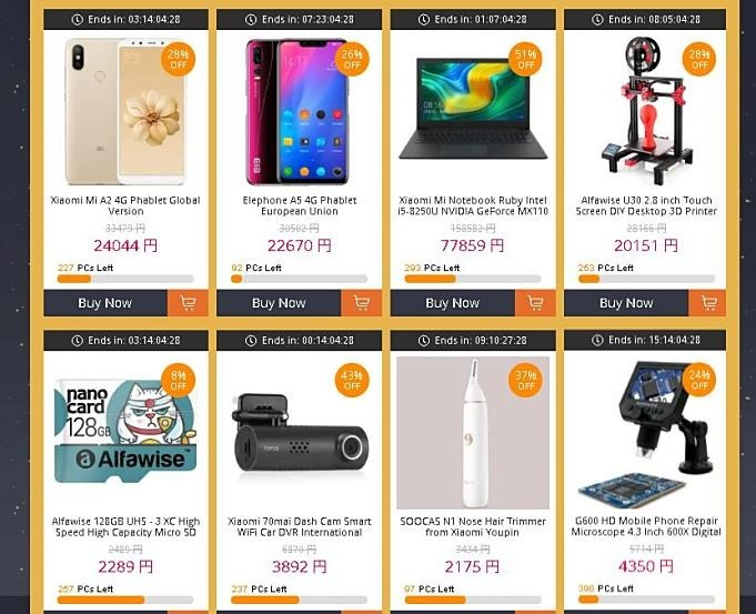 GearBest-Sale-2018-1230.1
