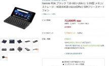 Gemini PDA本日発売、ビックカメラで10%ポイント還元中