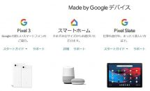 まもなく『Pixel Slate』日本で発売か、Googleアシスタント対応デバイスに掲載