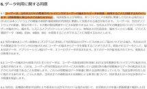 Huawei日本向け利用規約に「データ収集・利用の同意」が確認される