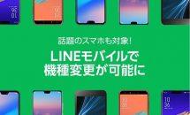 LINEモバイルが機種変更サービス開始、iPhone SEなどが選べて送料無料