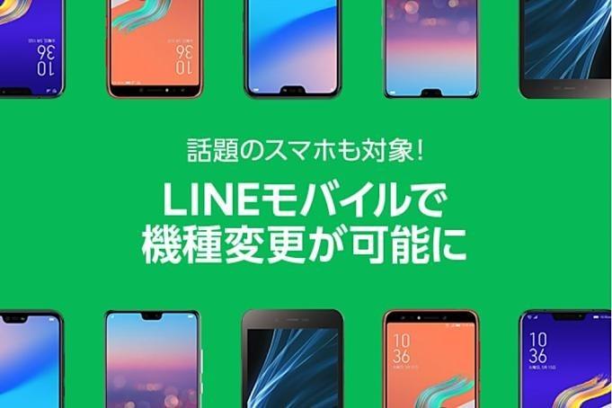 LINE-news-20181203