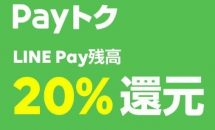 LINE Payが20%還元キャンペーン開始、オンラインショップでも利用可能