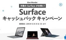 Surface Pro/Surface Laptop/Surface Goのキャッシュバックキャンペーン実施中
