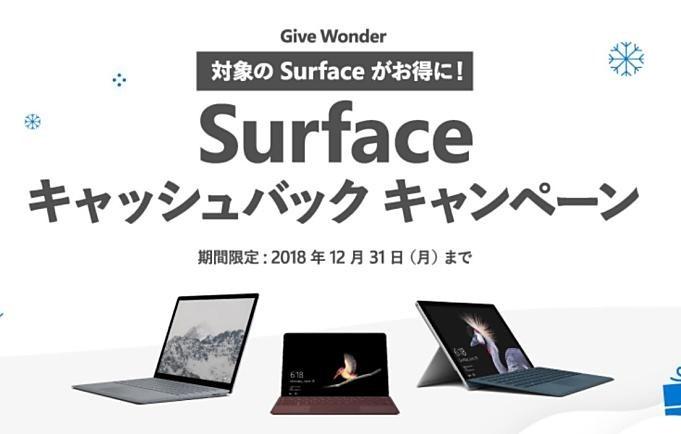 Microsoft-sale-20181201