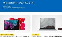 Microsoft Store クリスマス セール開催中、SurfaceシリーズやXbox Oneなど対象