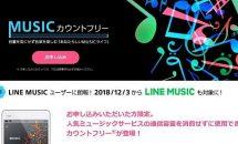 OCN モバイル ONE「MUSICカウントフリー」に「LINE MUSIC」追加、500kbpsコース終了を発表