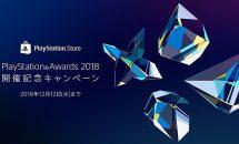 最大80%OFF!モンハンなどPS歴代受賞を含めた50タイトル以上が値下げ–PlayStationAwards 2018開催記念キャンペーン
