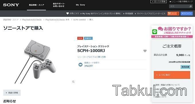 SCPH-1000RJ