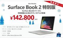 Surface Book 2 特別版が数量限定で発売、SSD128GBで一気に約4.5万円も安く