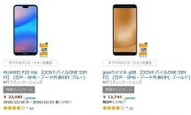 ASUS ZenFoneやHuaweiなどのSIMフリースマホ特選セール、8000円分キャッシュバックも
