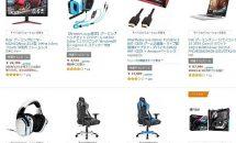 15.6型DELL G3や周辺機器などゲーミングデバイス特集セール開催中–Amazonサイバーマンデー