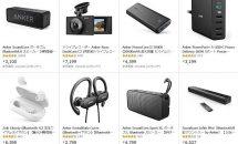 (終了)12/16限り、ANKER製品の特集セールで値下げ中―Amazonタイムセール