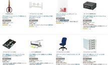 (終了)12/21限り、PLUS製品(文房具・オフィス家具)特集ページなどで値下げ中―Amazonタイムセール