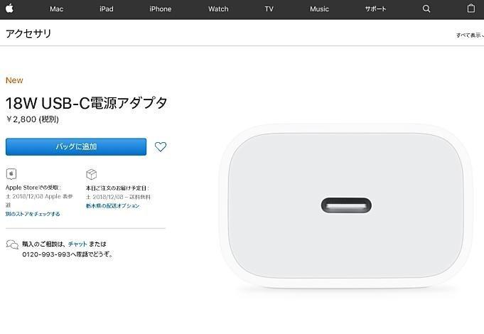 apple-news-20181206