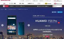 NTT社長、Huaweiスマホ「データ抜かれるなら売らない」–5G基地局でも不採用へ