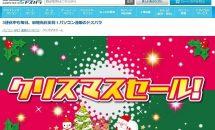 ドスパラ、20%ポイント還元や中古PCも対象『クリスマスセール』実施中–12/25まで