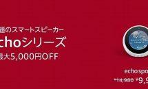 アマゾン『Echo Spot』が5000円OFFとなるセール実施中