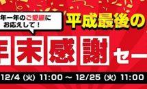 ASUS ZenFone 4 Maxの980円は早くも完売、gooSimsellerで年末感謝セール開催中
