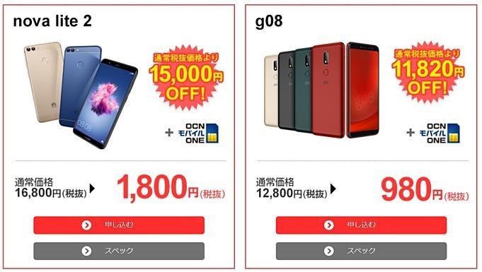 goo-simseller-sale-20181219