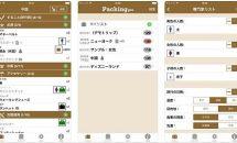 通常360円の旅支度を万端に『Packing Pro』などiOSアプリ値下げ中 2018/12/23