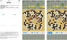 通常1200円のプロ棋士をも圧倒する『囲碁の師匠』などiOSアプリ値下げ中 2018/12/25