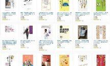 電子書籍が全品300円均一!『冬☆電書2019』趣味・実用書100冊フェア開催中(1/17まで)