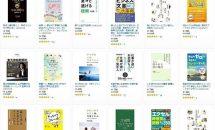 1/10まで電子書籍が40%OFF以上に、『新年スタートアップ応援 自己啓発関連本フェア』開催中