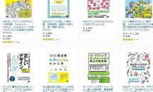 12/31まで電子書籍40%OFF!Kindleストア『Webデザイン書・Web技法書 年末セール』開催中